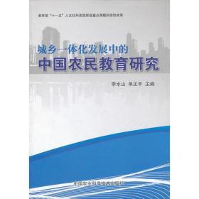 城乡一体化发展中的中国农民教育研究