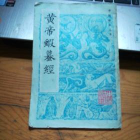 中医珍本丛书:黄帝虾墓经
