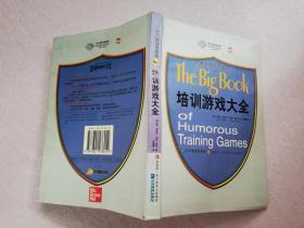 培训游戏大全:使你成为最受听众欢迎的培训讲师【实物拍图】