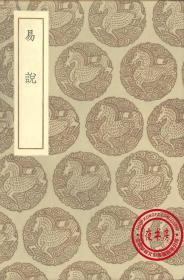 易说-司马光-(复印本)-丛书集成初编