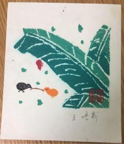 木刻套色藏书票芭蕉树下的小鸡