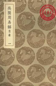 吴园周易解-附录-(复印本)-丛书集成初编