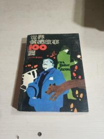 世界侦探故事100篇