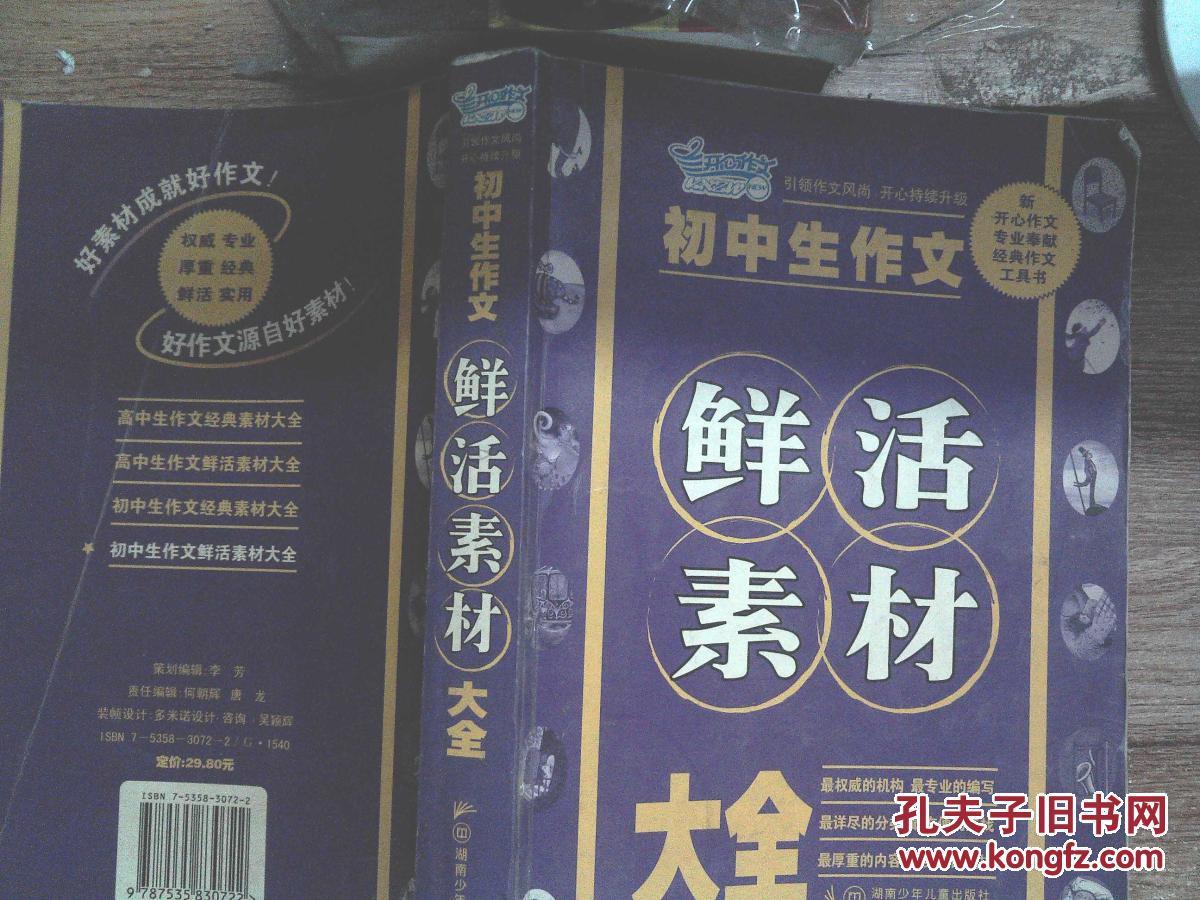 【图】初中生少儿鲜活地理素材_湖南作文复习初中大全出版会考图片
