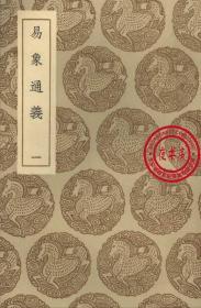 易象通义-(复印本)-丛书集成初编