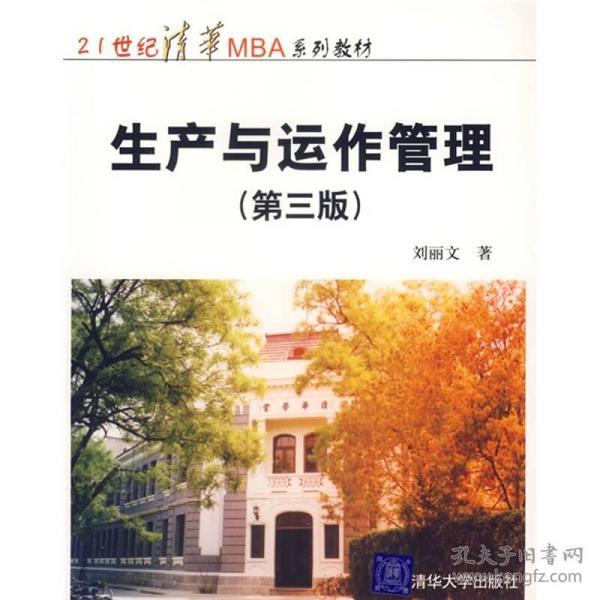 生产与运作管理/21世纪清华MBA系列教材