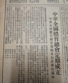 班禅回到拉萨后电毛主席致敬!中华全国体育总会定期成立!1952年5月8日《长江日报》