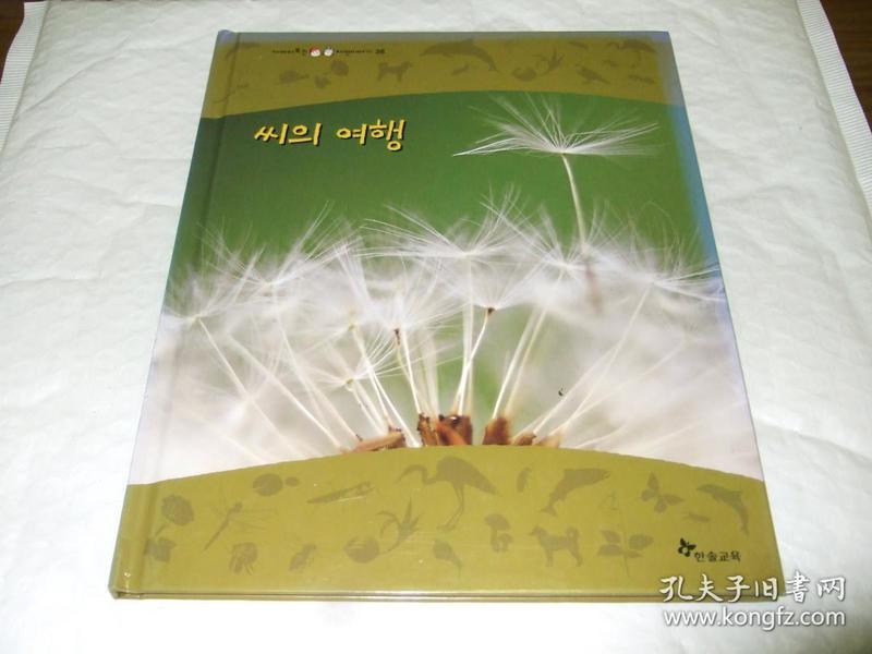 原版韩文绘本 精装大开本(20)