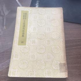 方望溪先生全集 4