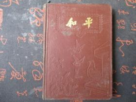五十年代日记本:和平日记【有毛像】