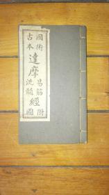 罕见武术书 国术古本达摩易筋经洗髓经八段锦附图 少林三种绝技汇于是册 影印官刻本