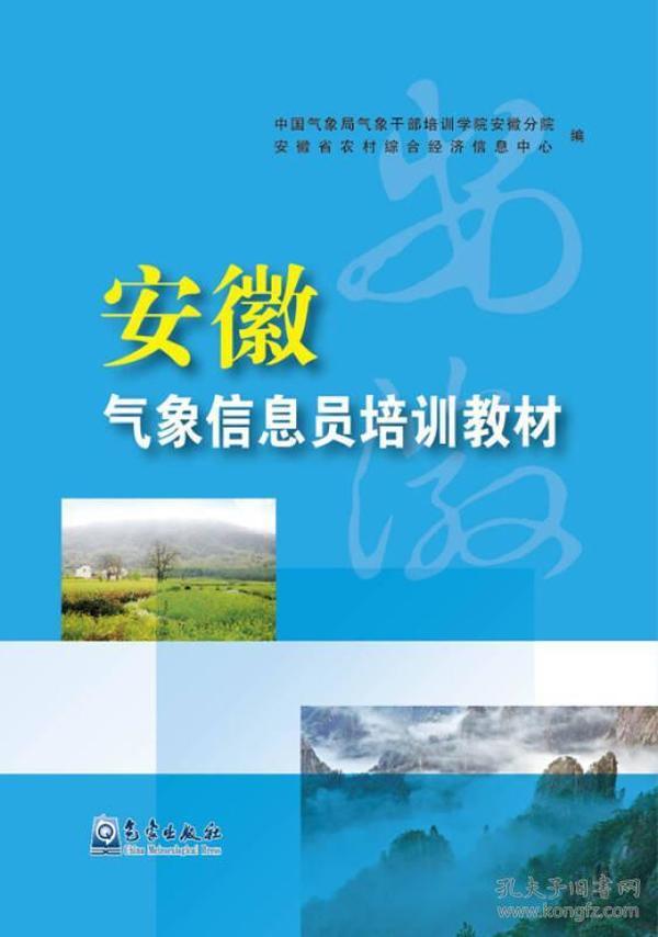 安徽气象信息员培训教材