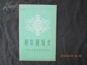 新中国美术明信片(美5):新中国妇女 -----带原封套(品相好、10张全)!!!!!!