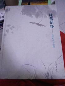 杜蘅情怀—朱军绘画作品集 签名本