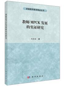 教师MPCK发展的实证研究