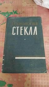 玻璃工艺学(俄文原版)
