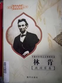 【现货~】中国中外传记文学研究会 政治家卷林肯
