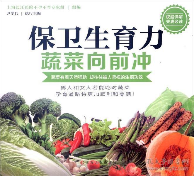 保卫生育力·蔬菜向前冲