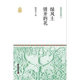 张承志文集Ⅳ 绿风土·错开的花