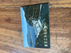 2353:72年一版一印《新安江水电站》明信片12张一套