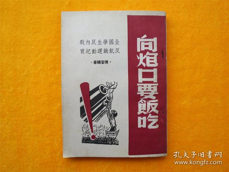 红色文献/民国旧书/向炮口要饭吃
