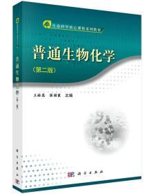 普通生物化学(第二版)