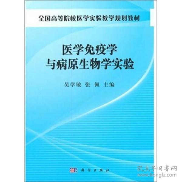 9787030315731医学免疫学与病原生物学实验