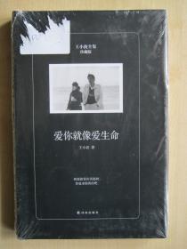 爱你就像爱生命(王小波致李银河及友人书信,59折)