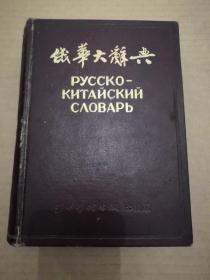 俄华大辞典(俞大绂签名)