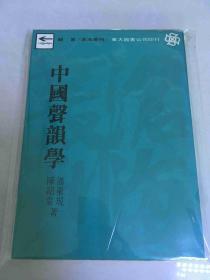 中国声韵学