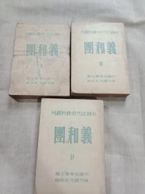 中国近代史资料丛刊 第九种 义和团 ( 第二、三、四3册) 1951年再版