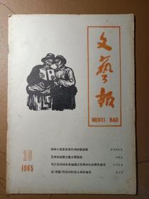 《文艺报》1965.10.