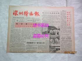 老报纸:深圳特区报 1987年8月11日 第1426期——限价第一天:特区肉菜市场见闻、国营企业劳动争议处理暂行规定