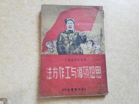 思想领导与工作方法【封面毛主席宣传画】
