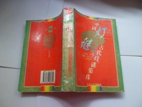 中国古代灯谜集珠