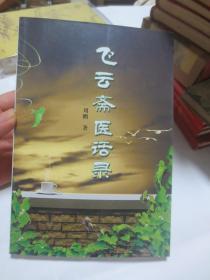 飞云斋医话录