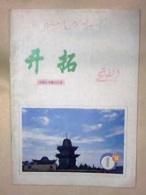 开拓1994.1