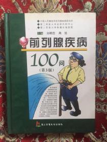 前列腺疾病100问(第3版)精装
