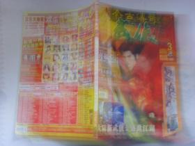 今古传奇 武侠版 2005年 【3】