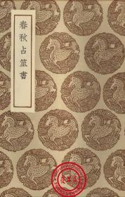 春秋占筮书-(复印本)-丛书集成初编