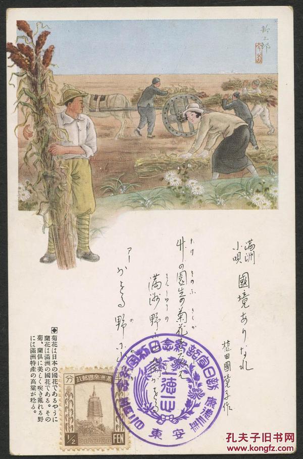 1936年(康德3年)满洲小呗彩色明信片贴满洲票半分一枚销印片一件