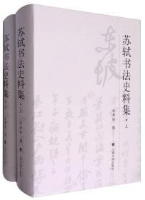 苏轼书法史料集(上下)