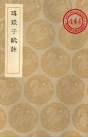 珞琭子赋注-(复印本)-丛书集成初编