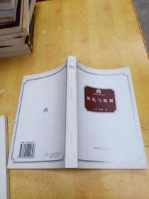 星座学术丛书:风化与凝聚