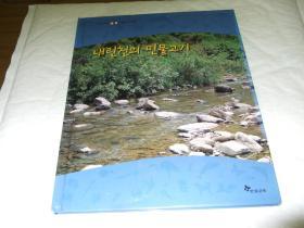 原版韩文绘本 精装大开本(21)