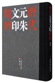 历代元朱文印精粹(共2册)(精)