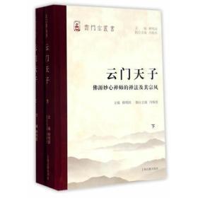 9787532582303云门天子:佛源妙心禅师的禅法及其宗风
