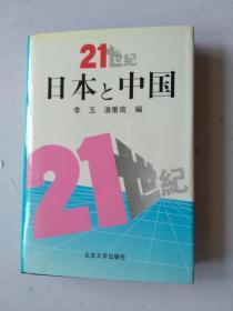 21世纪日本与中国