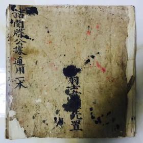 道教民间老法本 老符书 符本《诸关牒公据通用一本》