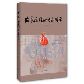 临床远程心电监测学